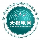 重庆市天稳电网建设有限公司