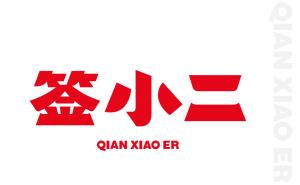 奉节县签小二串串餐饮店