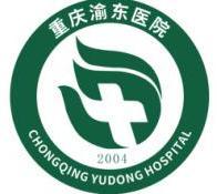 重庆渝东医院有限责任公司